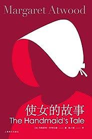 """使女的故事【上海译文出品!全球超级畅销书,同名美剧包揽五项艾美奖,诺奖呼声最高的女性版《一九八四》!特别加入阿特伍德最新序言,亲自解读""""使女""""的秘密】"""