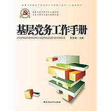 基层党务工作手册(2019年修订)