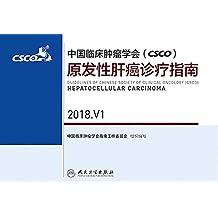 中国临床肿瘤学会(CSCO)原发性肝癌诊疗指南 2018.V1