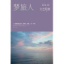 文艺风赏(2016年08月刊)