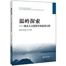 温岭探索:地方人大预算审查监督之路