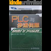 PLC与步进伺服快速入门与实践 (工业自动化实用技术丛书)