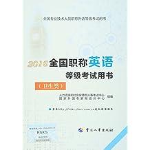 (2016)全国专业技术人员职称外语等级考试用书:全国职称英语等级考试用书(卫生类)