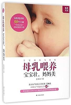 母乳喂养宝宝壮.妈妈美.pdf
