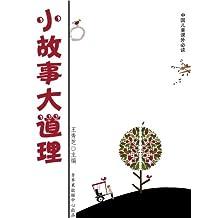 小故事大道理(中国儿童课外必读)