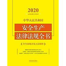 中华人民共和国安全生产法律法规全书(含全部规章及立法解释)(2020年版)