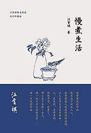 慢煮生活【豆瓣9.1分,汪曾祺一生最得意作品】