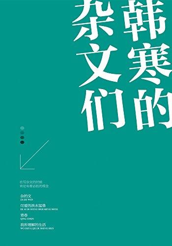 韩寒的杂文们(套装共4册)