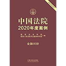 中国法院2020年度案例:金融纠纷