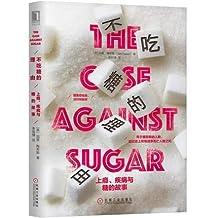 不吃糖的理由:上瘾、疾病与糖的故事 上瘾 糖尿病 心脏病 癌症 痴呆症