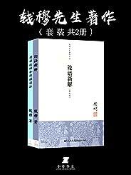 錢穆先生著作:論語新解+勸讀論語和論語讀法 套裝共2冊