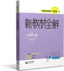 跟着名师学语文:新教材全解(二年级上册)