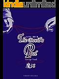 魔沼(外研社双语读库) (English Edition)