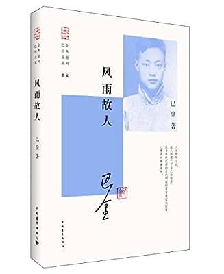 巴金经典主题系列:风雨故人.pdf
