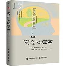变态心理学(第6版·DSM-5更新版)