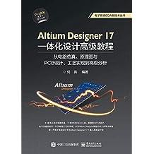 Altium Designer 17一体化设计高级教程:从电路仿真、原理图与PCB设计、工艺实现到高级分析