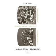 中国人与美国人:一部共有的历史(一部非政府的中美关系史,彰显国际交往中的民间力量)