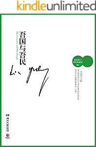 吾國與吾民(林語堂獨家授權作品)(博集文學典藏系列)