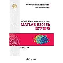 MATLAB R2015b数学建模 (精通MATLAB)