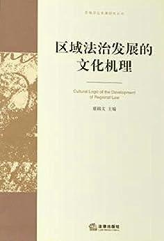 """""""区域法治发展的文化机理 (区域法治发展研究丛书)"""",作者:[夏锦文主编]"""