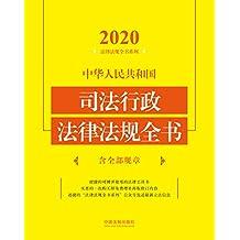 中华人民共和国司法行政法律法规全书(含全部规章)(2020年版)