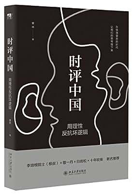 时评中国:用理性反抗坏逻辑.pdf