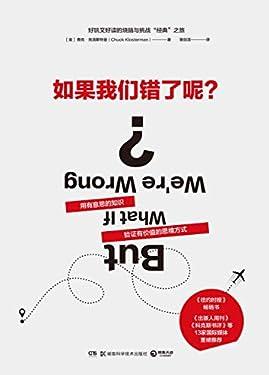 如果我们错了呢?(13家国际媒体重磅推荐,美国几乎人手一册的挑战思维方式之书!)