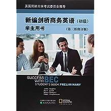 新编剑桥商务英语学生用书(初级第3版修订版)