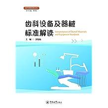 医疗器械标准丛书·齿科设备及器械标准解读