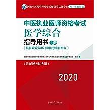 中医执业医师资格考试医学综合指导用书(上册)