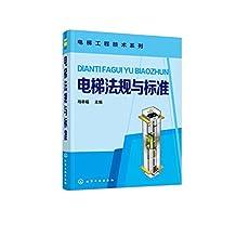 电梯法规与标准 (电梯工程技术系列)