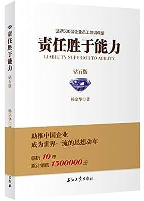 责任胜于能力·钻石版.pdf