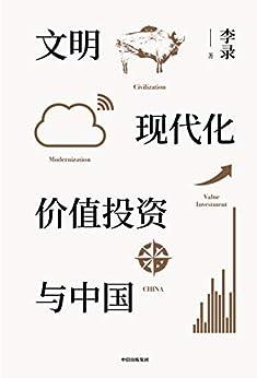 """""""文明、現代化、價值投資與中國(查理?芒格親自作序!喜馬拉雅資本創始人從文明現代化角度,解析中國未來的價值投資寶典)"""",作者:[李錄]"""