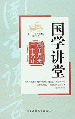 国学讲堂——《孙子兵法》《三十六计》.pdf