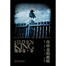 肖申克的救赎(斯蒂芬·金为人津津乐道的杰出代表作,不朽的励志经典,同名电影被誉为电影史上完美影片之一) (斯蒂芬·金作品系列)