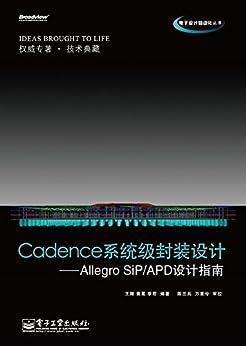 """Cadence系统级封装设计:Allegro SiP/APD设计指南 (电子设计自动化丛书)"",作者:[王辉, 黄冕, 李君]"