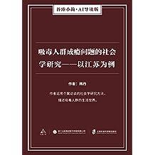 吸毒人群成瘾问题的社会学研究——以江苏为例(谷臻小简·AI导读版)(作者运用个案访谈的社会学研究方法,描述吸毒人群的生活世界。)