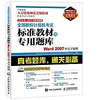 2016年2017年考试专用全国职称计算机考试标准教材与专用题库Word2007中文字处理