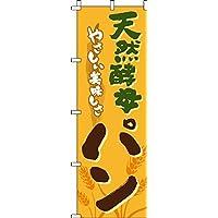 幡 天然酵母锅 温和的美味