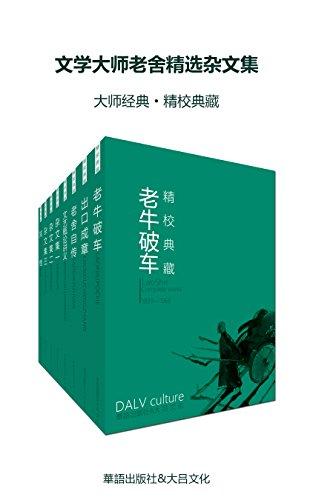 文学大师老舍精选杂文集(套装八册)