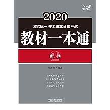 2020国家统一法律职业资格考试教材一本通2:刑法