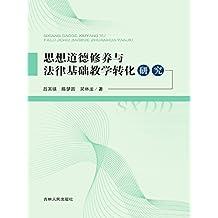 思想道德修养与法律基础教学转化研究