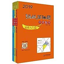 2019挑战压轴题·中考数学(轻松入门篇+精讲解读篇+强化训练篇)(套装共3册)