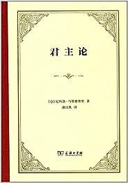 君主論 (漢譯世界學術名著叢書)