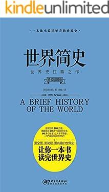 世界簡史(像小說一樣好看,一口氣就能輕松讀完的通俗世界史!)