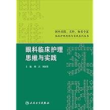 眼科临床护理思维与实践 (国内名院、名科、知名专家临床护理思维与实践系列丛书)