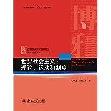 世界社会主义:理论、运动和制度