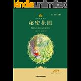 秘密花园(教育部语文新课标必读丛书)(小书房世界经典文库)