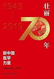 壯麗70年:新中國醫學力量