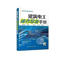 建筑电工速查常备手册 (建筑电工常备工具书)